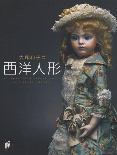 大塚和子の西洋人形 (増刊瞳 (1))