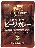 新宿中村屋 国産牛肉のビーフカレー 180g×2袋