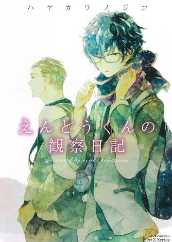 えんどうくんの観察日記 (ミリオンコミックス Hertz Series 110)