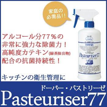 パストリーゼ 77【スプレーヘッド付き】