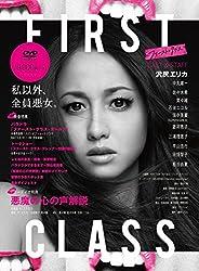ファースト・クラス [DVD]