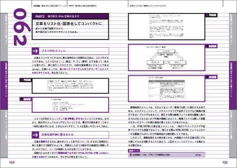 伝わるWeb文章デザイン100の鉄則