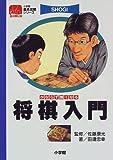 将棋入門 (小学館基本攻略シリーズ)