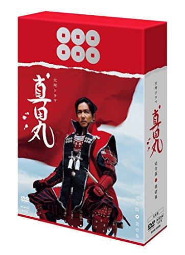 真田丸 完全版 第壱集 [DVD]