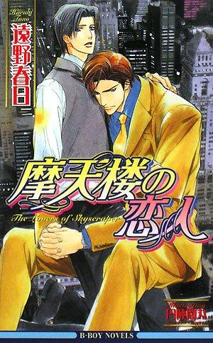 摩天楼の恋人 (新装版) (ビーボーイノベルズ)