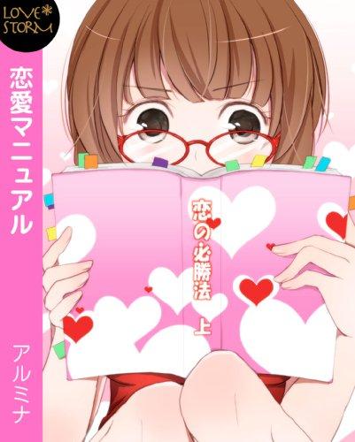 恋愛マニュアル~草食男子の捕え方~ LOVE STORM (LOVESTORM)