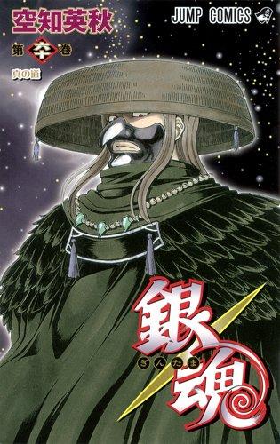 銀魂―ぎんたま― 60 (ジャンプコミックス)