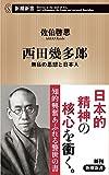 西田幾多郎 無私の思想と日本人 (新潮新書)