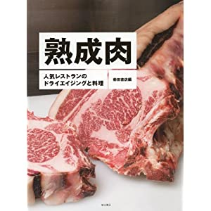 熟成肉 ―人気レストランのドライエイジングと料理―