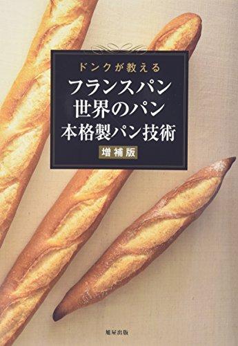 ドンクが教えるフランスパン 世界のパン 本格製パン技術