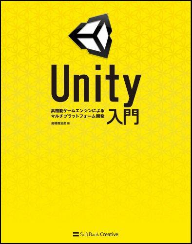 Unity入門 ~高機能ゲームエンジンによるマルチプラットフォーム開発~