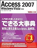 できる大事典 Access 2007 Windows Vista対応 (できる大事典シリーズ)