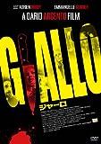 ジャーロ [DVD] Dario Argento