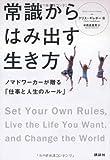 常識からはみ出す生き方 ノマドワーカーが贈る「仕事と人生のルール」