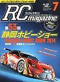 RC magazine (ラジコンマガジン) 2014年 07月号 [雑誌]