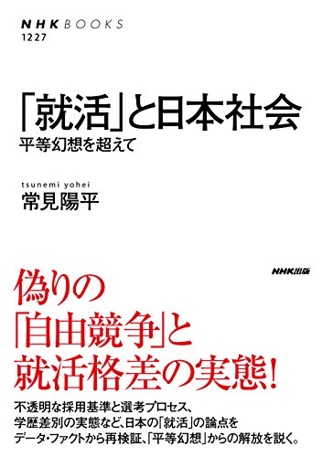「就活」と日本社会―平等幻想を超えて (NHKブックス No.1227)