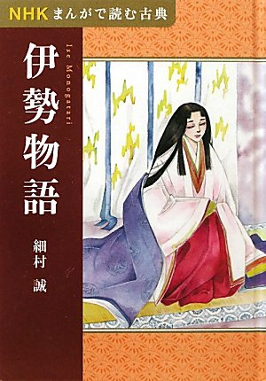 NHKまんがで読む古典 伊勢物語