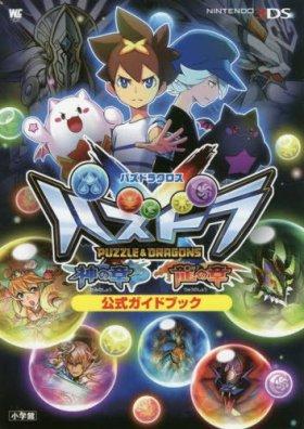 パズドラクロス 神の章/龍の章 公式ガイドブック (ワンダーライフスペシャル NINTENDO 3DS)