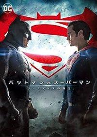 バットマン vs スーパーマン ジャスティスの誕生 -BATMAN v SUPERMAN: DAWN OF JUSTICE-