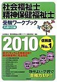 社会福祉士・精神保健福祉士受験ワークブック 共通科目編〈2010〉