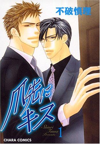 爪先にキス 1 (キャラコミックス)