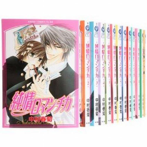 純情ロマンチカ コミック 1-17巻セット (あすかコミックスCL-DX)