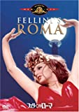 フェリーニのローマ [DVD] 北野義則ヨーロッパ映画ソムリエのベスト1972年
