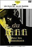 男の争い [DVD] 北野義則ヨーロッパ映画ソムリエのベスト1955年