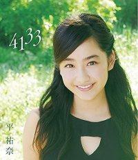平祐奈 1st DVD「4133」/平祐奈