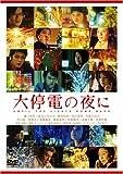 大停電の夜に スペシャル・エディション (初回限定生産) [DVD]