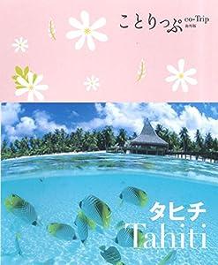 ことりっぷ 海外版 タヒチ (海外 | 観光 旅行 ガイドブック)