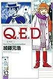 Q.E.D.―証明終了―(32)