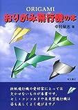 おりがみ飛行機の本