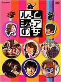 ルームシェアの女 DVD-BOX / 中島知子, 佐々木蔵之介, 武井証 (出演)