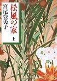 松風の家〈上〉 (文春文庫)
