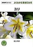 ユリ (NHK趣味の園芸―よくわかる栽培12か月)