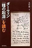 ダーウィン『種の起源』を読む