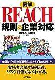 図解 REACH規則と企業対応 (B&Tブックス)