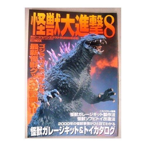 怪獣大進撃 8―怪獣ガレージキット&トイカタログ (ホビージャパンMOOK)