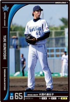 オーナーズリーグ09 黒カード 国吉佑樹 横浜ベイスターズ
