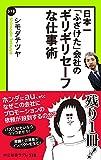 日本一「ふざけた」会社の ギリギリセーフな仕事術 (中公新書ラクレ)