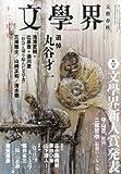 文学界 2012年 12月号 [雑誌]