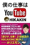 僕の仕事は YouTube