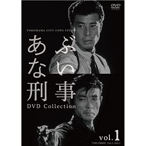 あぶない刑事 DVD Collection VOL.1をAmazonでチェック!