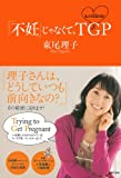 「不妊」じゃなくて、TGP 私の妊活日記 -