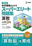 スーパーエリート問題集 算数 小学3年[新装版] (中学受験を目指す)