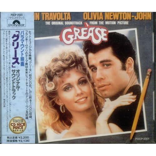 グリース オリジナル・サウンドトラックをAmazonでチェック!