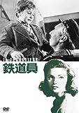 鉄道員 デジタル・リマスター版 [DVD] 北野義則ヨーロッパ映画ソムリエ 1958年ヨーロッパ映画BEST10