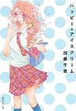 ハッピー・アイスクリーム (集英社文庫)