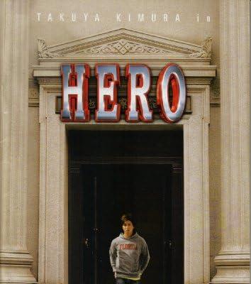 【映画パンフレット】 『HERO.ヒーロー』 出演:木村拓哉.松たか子.大塚寧々.阿部寛.児玉清.イ・ビョンホン.綾瀬はるか